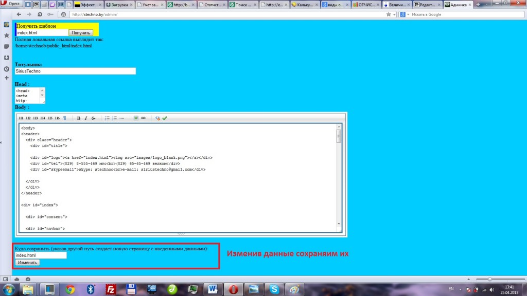Сохранение исходного кода страницы в файл